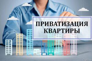 Приватизация квартиры в России